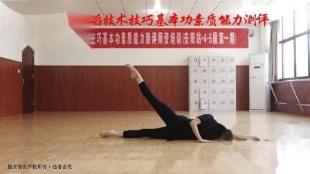 13.腿部训练(水上芭蕾)