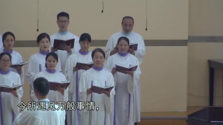基督教深圳堂青年诗班献唱《主意尽美歌》10月27号中堂