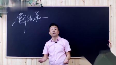 【海龙书道硬笔行书速成法】第十讲:《签名设计》-设计签名