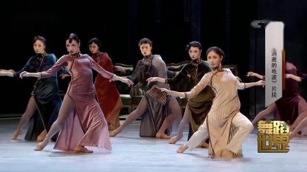 602..舞剧《永不消逝的电波》片段2_表演-上海歌舞团