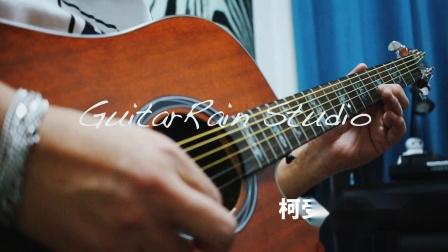 【吉他雨工作室】柯受良-《大哥》前奏木吉他。