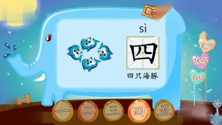 亲宝学汉字之数字系列