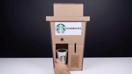 手工达人用硬纸板制作星巴克咖啡自动售货机,投入纸币就有得喝了