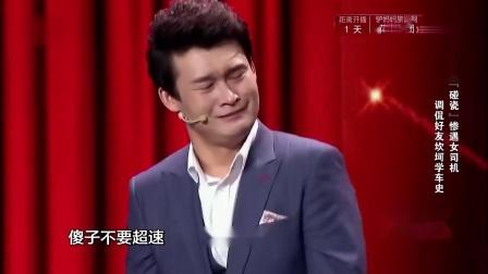 笑傲帮第10期20160617小品小沈龙脱口秀吐槽女司机完整超清版