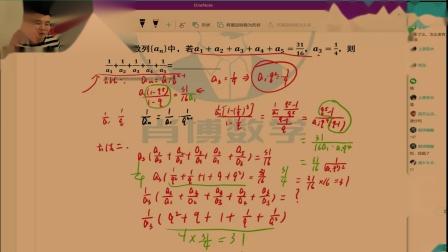 2020年高中数学-数列压轴小题解题技巧专题精讲_逆袭高考【肖博数学】