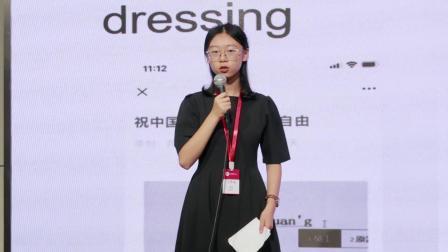 衣着如何在历史中影响了女性的自我认知|Yuxuan Meng