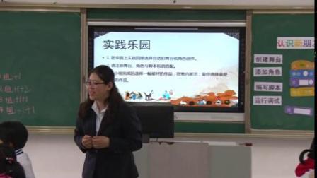 信息技术五年级上册《认识新朋友》(一等奖)-小学信息技术优质课(2019)