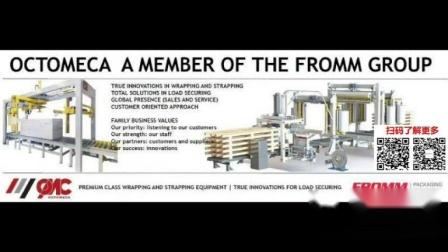 工业4.0自动化包装 FROMM全自动胶膜缠绕包装系统