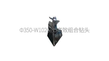 Φ350-W1026.35高效组合钻头@临清市瑞龙钻具有限公司