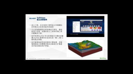 Bentley 网络讲座:Bentley 水利数字化解决方案的应用和创新