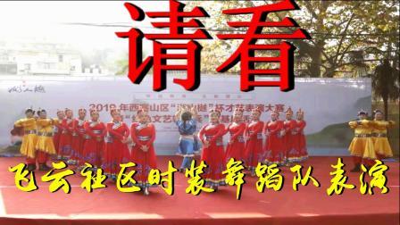 """黄石市飞云社区时装舞蹈队荣获西塞山区2019""""湖山樾杯""""大赛第二名"""