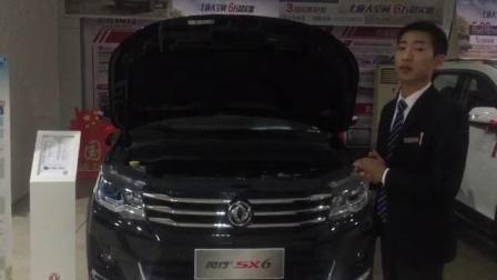 西南大区-东风风行柳州众学SX6品牌演练视频