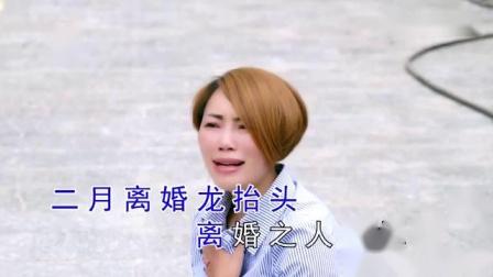 云南山歌《离婚》