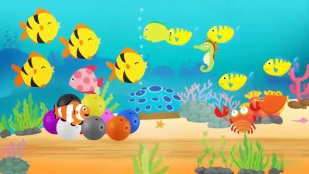海底的保龄球玩具
