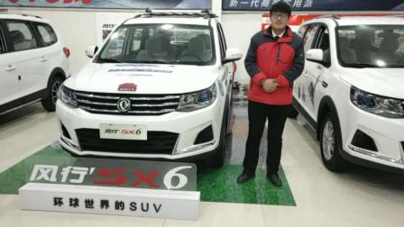 东风风行周口天泽销售顾问陈艳波讲解SX6