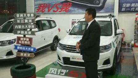 东风风行周口天泽销售顾问贾迪涛讲解SX6