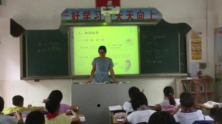 2019 2020学年第一学期三年级数学《倍的认识课题》春城三小柯家珍