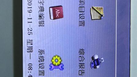 酶标仪有触摸液晶屏?ls-m200酶标仪液晶屏功能介绍