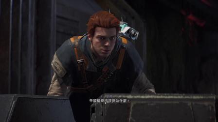 《星球大战:陨落的武士团》全剧情流程08