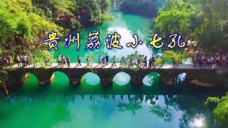 游贵州黔南州荔波小七孔景区