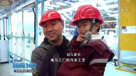 近百名小朋友走进工厂,近距离感受海马汽车从焊装、整装到下线的过程