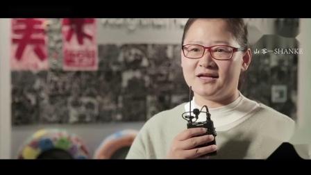 山客影视培训机构样片