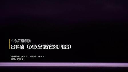 12桃 BDA 吕科镝 汉族安徽花鼓灯组合