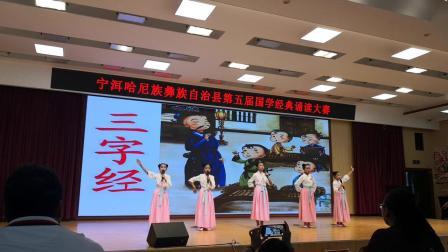 宁洱哈尼族彝族自治县第五届国学经典诵读大赛4 《三字经》六