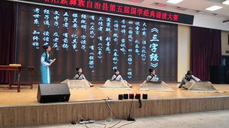 宁洱哈尼族彝族自治县第五届国学经典诵读大赛2 《三字经》六