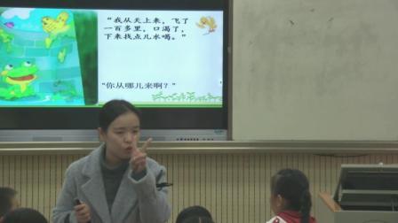 3.大集中心小学陈苗二年级语文《坐井观天》