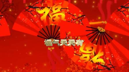 3D字幕演示  金色嘉园祝各位同行 新年快乐