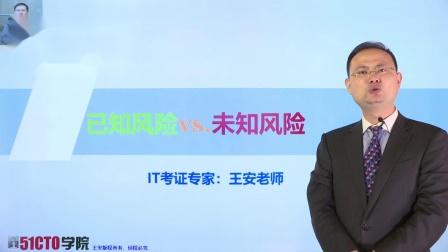 名师王安PMP辨析视频课程11-已知风险vs.未知风险