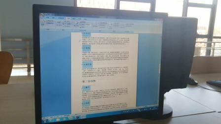办公软件应用(13)