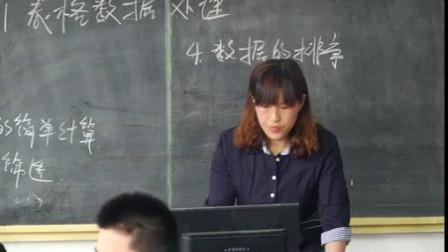 《表格数据处理》-高中信息技术优质课 2019