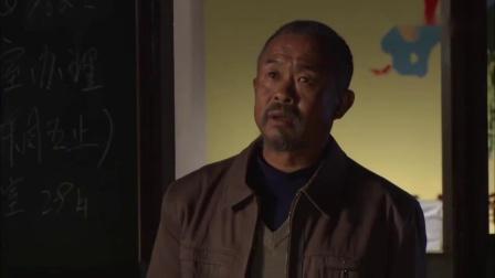 老赵惹不起岳副校长,只能赶走周兰不让她在学校过夜,太不容易了
