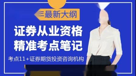 第三章 考点11+证券 期货投资咨询机构的管理王芹王老师证券从业资格考试2020年