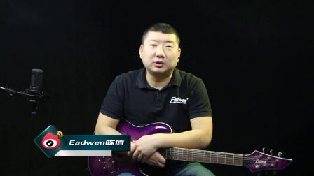 爱德文吉他教室零基础教学—电吉他基础教程58