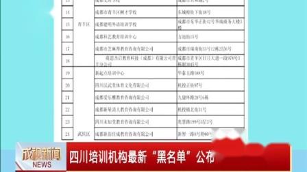 """四川培训机构最新""""黑名单""""公布成都有73家 成视新闻 20191128"""
