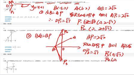 2019年八年级数学创新班第13讲-一次函数与三角形(二)【刘新宇老师】