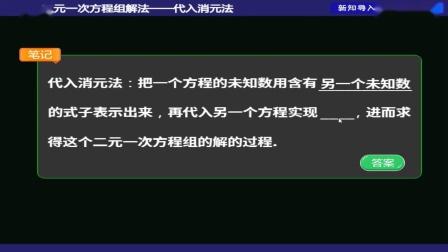 2019年八年级数学创新班第14讲-二元一次方程(组)【刘新宇老师】