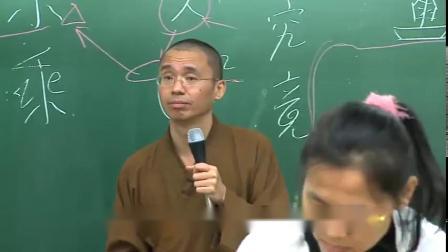 法藏法师 相信因果,为未来做准备 你不会损失什么 成功大學