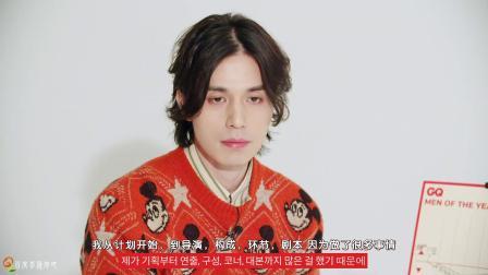 【李栋旭】20191125GQ采访<李栋旭的2019人生图表>-【中字】