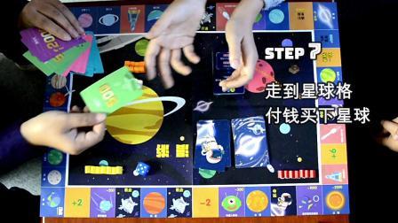 星际漫游大富翁游戏教学视频