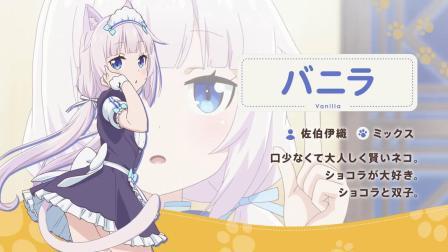 【游侠网】TV动画《猫娘乐园》最新PV
