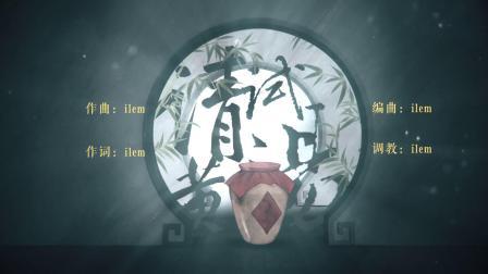 【麻薯作品】大氿歌『2:3』 PV