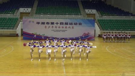 《自编花球》 平湖市职业中专表演纪实DV