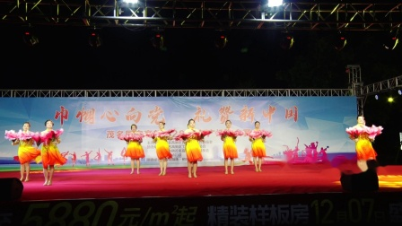 米粮舞队《幸福中国一起走》巾帼心向党,礼赞新中国,茂名国家高新区2019广场舞大赛