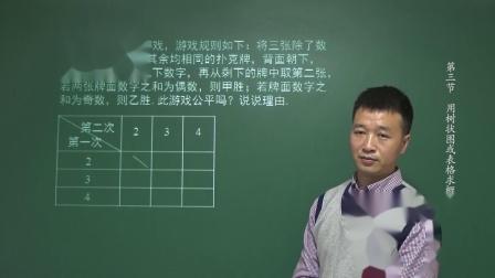 第三节 用树状图或表格求概率3