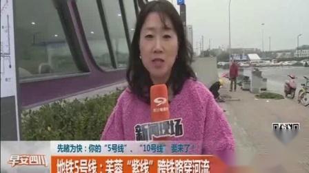 """成都地铁5号线:芙蓉""""紫线""""跨铁路穿河流 创全国多个""""首次"""""""