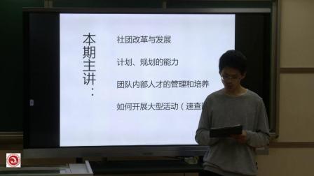 河南大学附属中学社团培训第一课
